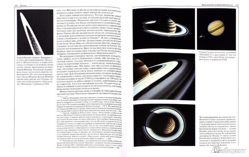 Иллюстрация 1 из 23 для Космос.Эволюция Вселенной, жизни и цивилизации - Карл Саган | Лабиринт - книги. Источник: Лабиринт