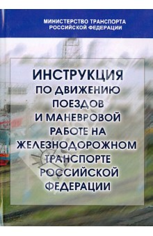 Инструкция по движению поездов и маневровой работе на железнодорожном транспорте РФ