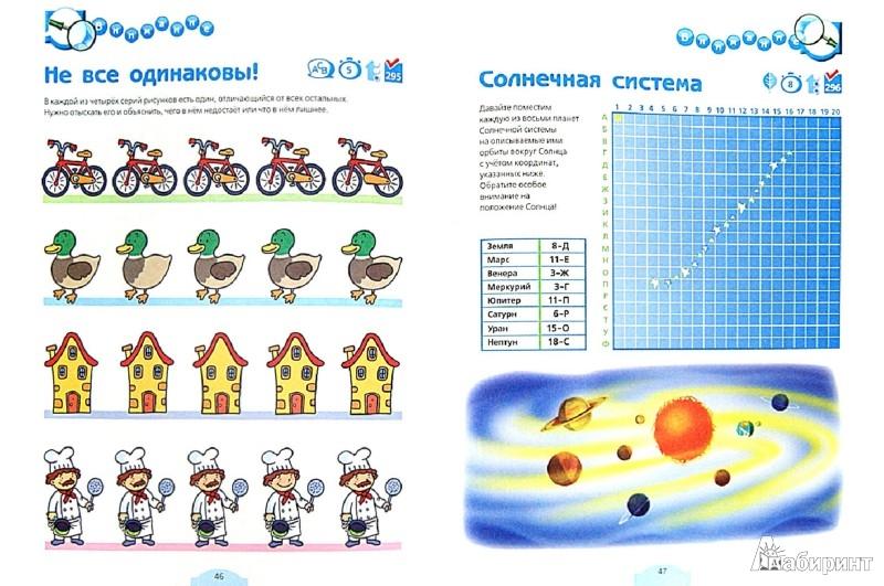 Иллюстрация 1 из 21 для Большая книга логических игр и головоломок для юных гениев. Язык, математика, природа, общество | Лабиринт - книги. Источник: Лабиринт