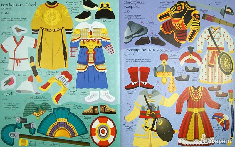 Иллюстрация 1 из 29 для Что носили давным-давно - Меган Келлис | Лабиринт - книги. Источник: Лабиринт