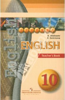 Английский язык. 10 класс. Методические рекомендации. Сферы