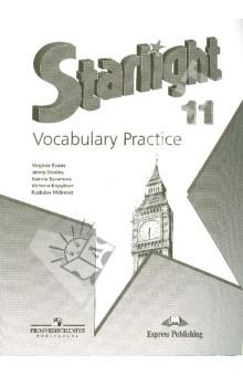 Английский язык. 11 класс. Лексический практикум. Углубленный уровень