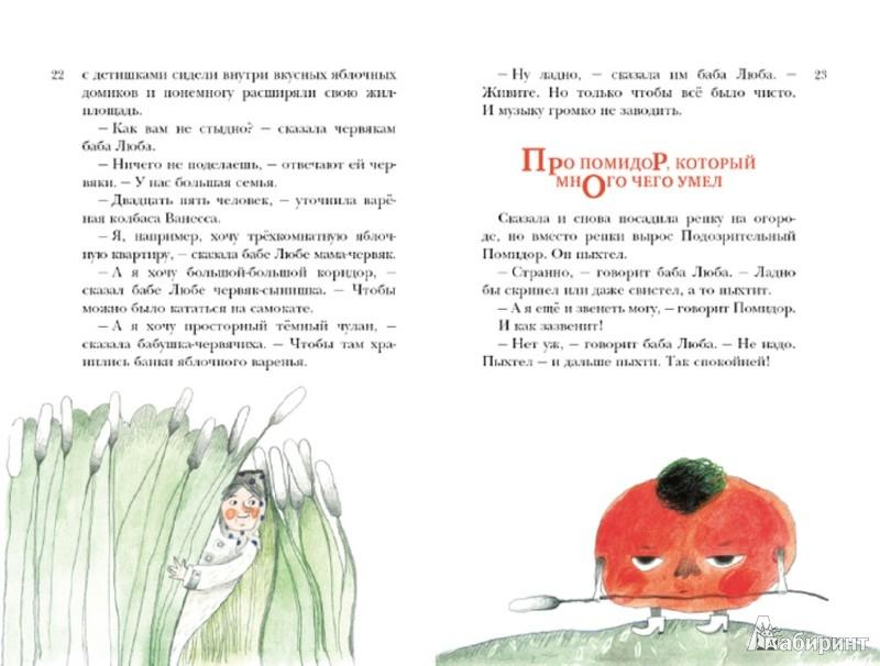 Иллюстрация 1 из 15 для Где же ты, моя капуста? - Михаил Есеновский | Лабиринт - книги. Источник: Лабиринт
