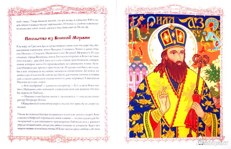 Иллюстрация 1 из 17 для Святые Кирилл и Мефодий - Валерий Воскобойников   Лабиринт - книги. Источник: Лабиринт