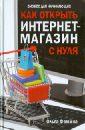 Как открыть интернет-магазин с нуля, Фомина Ольга Николаевна