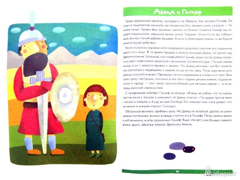 Иллюстрация 1 из 25 для Библейские сюжеты для детей в картинках - Елена Субботина | Лабиринт - книги. Источник: Лабиринт