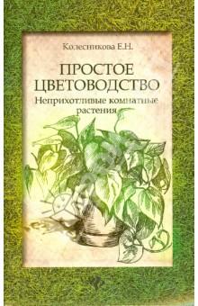 Простое цветоводство: неприхотливые комнатные растения