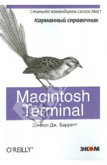 Macintosh Terminal. Карманный справочникОперационные системы и утилиты для ПК<br>Terminal - одна из наиболее мощных программ для управления Mac. В некотором смысле ее можно назвать аналогом командной строки DOS в Microsoft Windows (однако Terminal имеет значительно более широкие возможности). В книге рассматриваются наиболее важные и полезные возможности Terminal, которые позволят вам работать гораздо эффективнее.<br>Вы изучите команды для принудительного завершения программ, не отвечающих на запросы, переименования большого количества файлов за несколько секунд, для запуска заданий в фоновом режиме при выполнении другой работы, для операций с каталогами, сравнения файлов, управления сетевыми соединениями и пр. Для каждой команды приводится краткое описание ее предназначения и возможностей.<br>Для администраторов и продвинутых пользователей.<br>