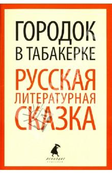 Городок в табакерке. Русская литературная сказка