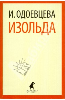 ИзольдаКлассическая отечественная проза<br>Ирина Одоевцева (1895-1990), прославленная поэтесса Серебряного века, автор восторженно принятой современниками Баллады о толченом стекле и мемуаров На берегах Невы и На берегах Сены, в эмиграции стала известна и как прозаик. Ее перу принадлежит пять романов, множество рассказов и эссе. Роман Изольда, как и другие прозаические опыты Одоевцевой, не оставил равнодушным ни соотечественников, оказавшихся за границей, ни зарубежную прессу. Своим названием он отсылает читателя к известной средневековой легенде о Тристане и Изольде - истории любви, которая столь же сильна, как жизнь и смерть. Этот отзвук и окрашивает повествование. Владимир Набоков несколькими штрихами так обрисовал фабулу: Знаменитый надлом нашей эпохи. Знаменитые дансинги, коктейли, косметика. Прибавьте к этому знаменитый эмигрантский надрыв, и фон готов. Судьба, от которой нельзя уйти, ее слепые удары, разрушающие обыкновенную и понятную жизнь, мир, увиденный таинственными глазами женщины, - все это читатель найдет в изысканном и причудливом сочинении Одоевцевой.<br>
