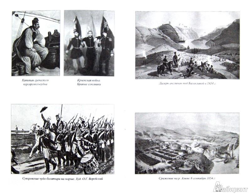 Иллюстрация 1 из 21 для Тысячелетняя битва за Царьград - Александр Широкорад | Лабиринт - книги. Источник: Лабиринт