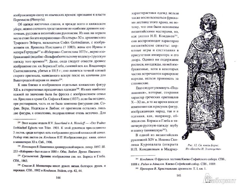 Иллюстрация 1 из 8 для Быт и культура древних славян - Любор Нидерле | Лабиринт - книги. Источник: Лабиринт