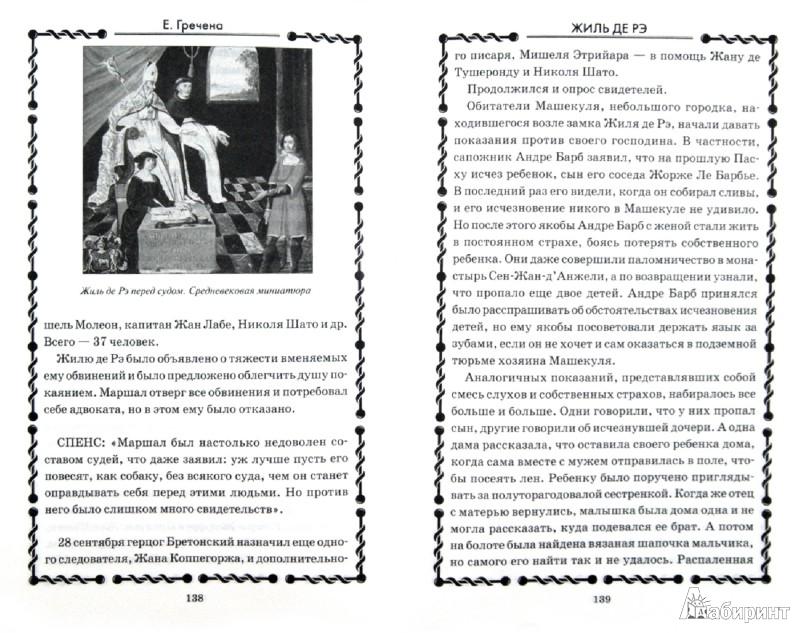 Иллюстрация 1 из 28 для Жиль де Рэ. Маршал Синяя Борода - Евсей Гречена | Лабиринт - книги. Источник: Лабиринт