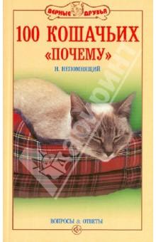 100 кошачьих «Почему». Вопросы и ответыКошки<br>В данном популярном издании излагаются вопросы, касающиеся содержания, питания, физиологических особенностей, ухода и оказания первой медицинской помощи кошкам при ранениях, ожогах, химическом и электрическом воздействии и др. Особое внимание уделяется повадкам и объяснению поведения кошек в различных ситуациях. Даются конкретные советы по воспитанию кошек с различным характером (кот-плакса, кот-разрушитель, капризный и агрессивный кот).<br>Книга поможет вам лучше узнать и понять своего пушистого любимца. Для широкого круга читателей.<br>