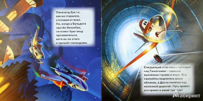 Иллюстрация 1 из 17 для Самолеты. На крыльях вокруг света | Лабиринт - книги. Источник: Лабиринт