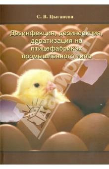 Дезинфекция, дезинсекция, дератизация на птицефабриках промышленного типа