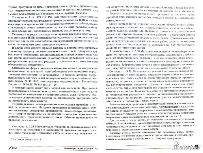 Иллюстрация 1 из 9 для Инвентаризация: бухгалтерская и налоговая - Галина Касьянова | Лабиринт - книги. Источник: Лабиринт