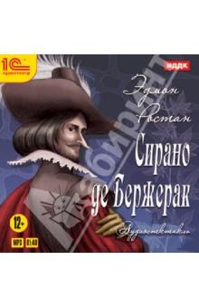 Сирано де Бержерак: аудиоспектакль (CDmp3)