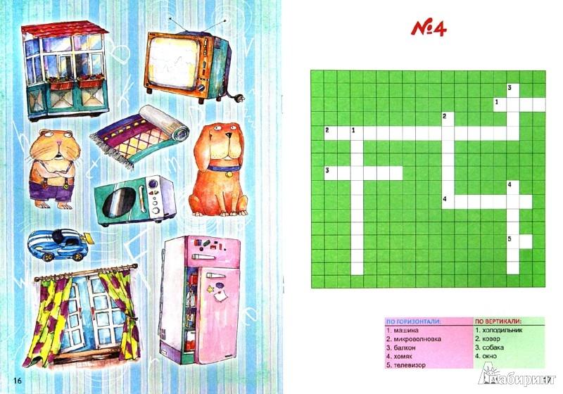 Иллюстрация 1 из 8 для Учим немецкие слова вместе с детьми. Дом - Каролина Малышенко | Лабиринт - книги. Источник: Лабиринт