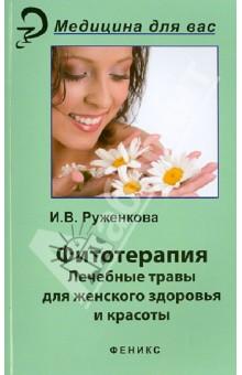 Фитотерапия: лекарственные травы для женского здоровья