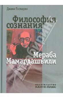 Философия сознания Мераба Мамардашвили