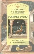 Джаксон, Коновалова, Подосинов: Imagines mundi. Античность и средневековье