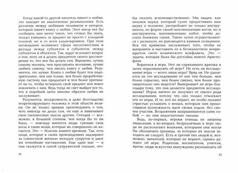 Иллюстрация 1 из 10 для Игры. Ключ к их значению - Фридрих Юнгер | Лабиринт - книги. Источник: Лабиринт