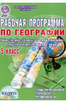 География. 5 класс. Рабочая программа к учебнику География. 5-6 классы А.И. Алексеева и др. ФГОС