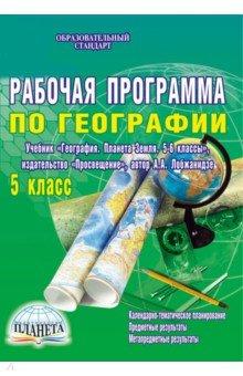 География. 5 класс. Рабочая программа к учебнику География. Планета Земля. 5-6 классы ФГОС