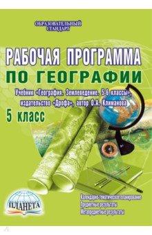 География. 5 класс. Рабочая программа к учебнику География. Землеведение. 5-6 классы ФГОС