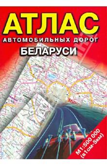 Атлас автомобильных дорог БеларусиАтласы и карты мира<br>Вашему вниманию предлагается атлас автомобильных дорог Беларуси.<br>Масштаб: 1:500 000.<br>