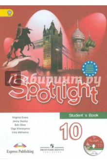 Английский в фокусе. 10 класс. Учебник (+CD). ФГОС