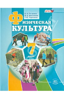 Физическая культура. 7 класс. Учебник. ФГОС