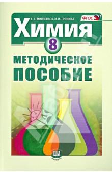 Химия. 8 класс. Методическое пособие