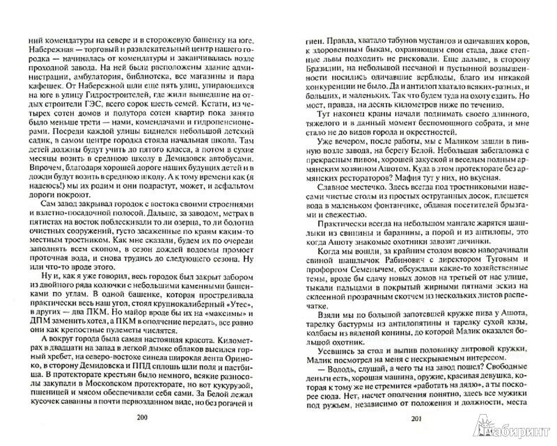 Иллюстрация 1 из 20 для Резервист - Владимир Стрельников | Лабиринт - книги. Источник: Лабиринт