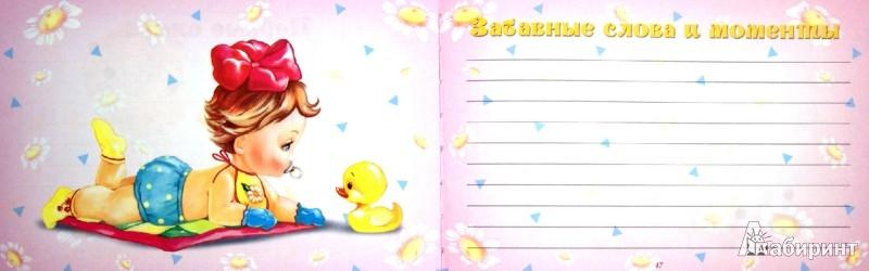 Иллюстрация 1 из 11 для Привет, это я! Первый альбом нашего малыша (розовый) - Юлия Феданова | Лабиринт - сувениры. Источник: Лабиринт