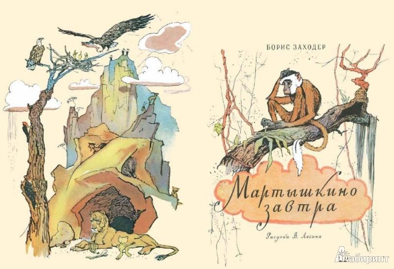 Первая иллюстрация к книге мартышкино