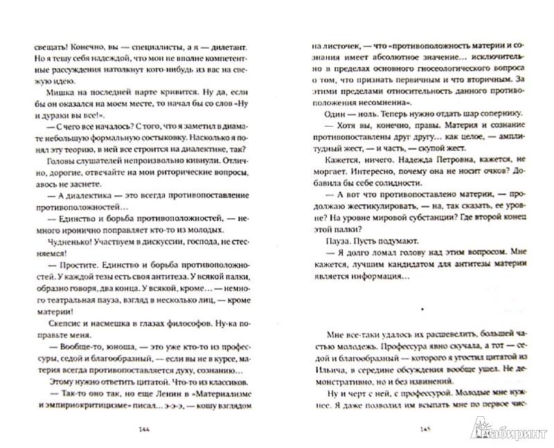 Иллюстрация 1 из 8 для Те, которые - Андрей Жвалевский | Лабиринт - книги. Источник: Лабиринт