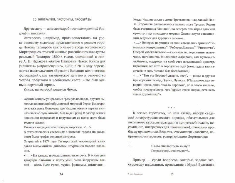 Иллюстрация 1 из 7 для Литература в школе: читаем или проходим? - Мариэтта Чудакова | Лабиринт - книги. Источник: Лабиринт