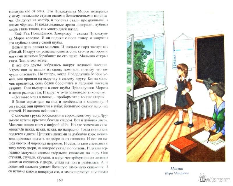 Иллюстрация 1 из 16 для Читаем в 1-4 классах | Лабиринт - книги. Источник: Лабиринт