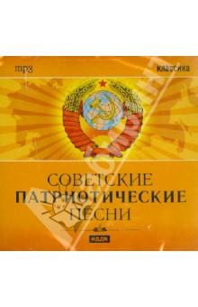 Советские патриотические песни (CDmp3) от Лабиринт