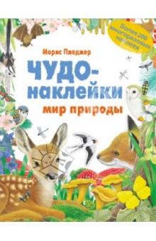 Детские картинки мир природы