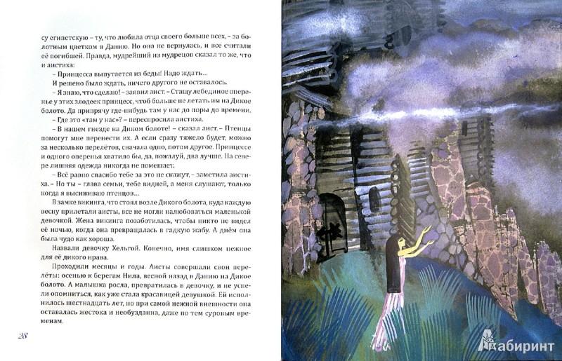 Иллюстрация 1 из 45 для Дочь Болотного царя - Ганс Андерсен   Лабиринт - книги. Источник: Лабиринт