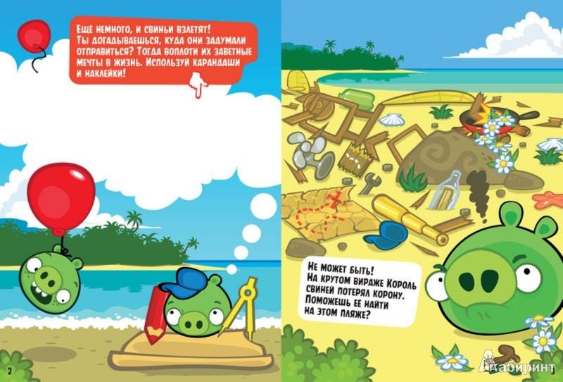 Иллюстрация 1 из 15 для Свинские приключения. Книга со стикерами   Лабиринт - книги. Источник: Лабиринт