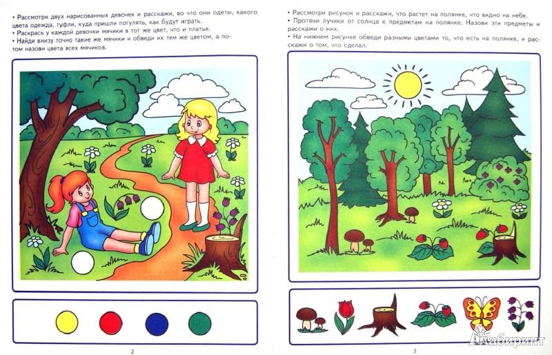 Иллюстрация 1 из 2 для Развиваем речь. Игровые задания + лото - Кирилл Четвертаков | Лабиринт - книги. Источник: Лабиринт