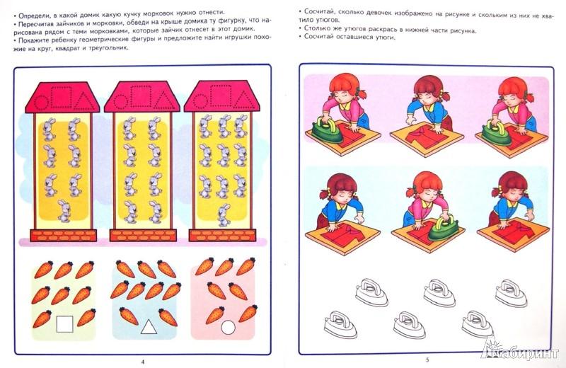 Иллюстрация 1 из 2 для Учимся считать. Игровые задания + лото - Кирилл Четвертаков | Лабиринт - книги. Источник: Лабиринт
