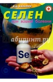 Казьмин Виктор Дмитриевич Селен при вашей болезни