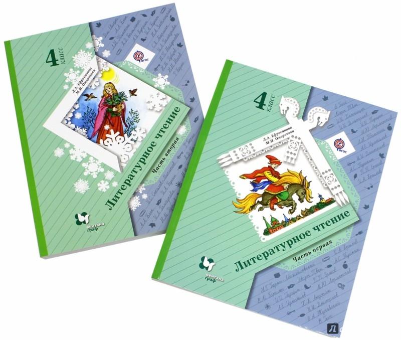 Иллюстрация 1 из 12 для Литературное чтение. 4 класс. Учебник. Комплект из 2-х частей. ФГОС - Ефросинина, Оморокова | Лабиринт - книги. Источник: Лабиринт