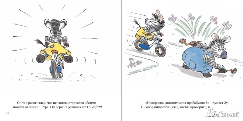 Иллюстрация 1 из 6 для Зу катается на велосипеде - Мишель Гэ   Лабиринт - книги. Источник: Лабиринт
