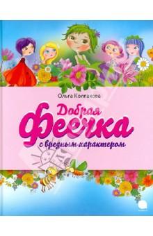 Добрая феечка с вредным характером, Колпакова Ольга Валериевна